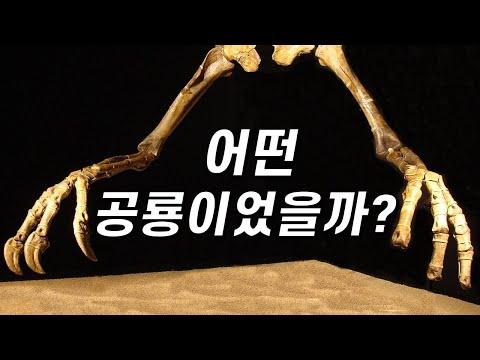 데이노케이루스의 드라마틱한 발견史|거대한 손은 어디에 썼을까?