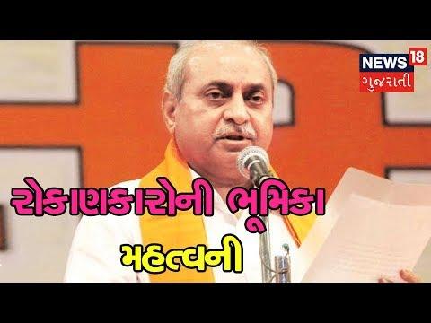 Nitin Patel Held Press Conference On Closing Ceremony of Vibrant Gujarat Summit 2019