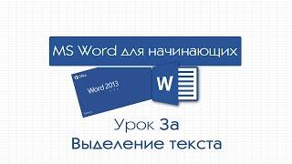 Word для начинающих. Урок 3а: Выделение текста