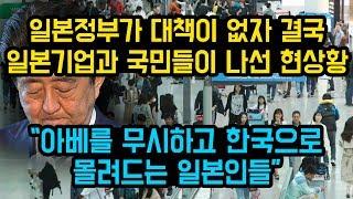 """일본정부가 대책이 없자 결국 일본기업과 국민들이 나선 현상황, """"아베를 무시하고 한국으로 몰려드는 일본인들"""""""