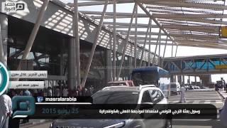 مصر العربية |  وصول بعثة الترجي التونسي استعدادا لمواجهة الاهلى بالكونفدرالية