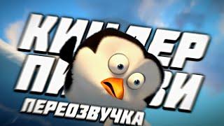 Киндер Пингви (Пингвины Мадагаскара Переозвучка)