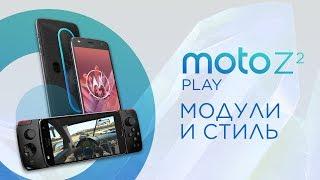 Обзор смартфона Moto Z2 Play + Mods
