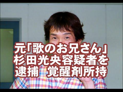 歌 の お 兄さん 杉田