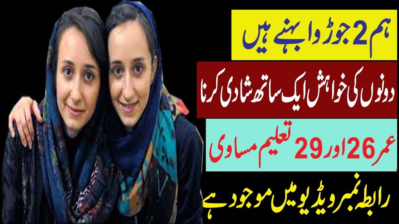 Zarooraty rishta Twins Sister/26 And 29 Years Old Woman Check Deatils in  urdu Hindi