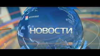 НОВОСТИ недели   Телеканал Долгопрудный