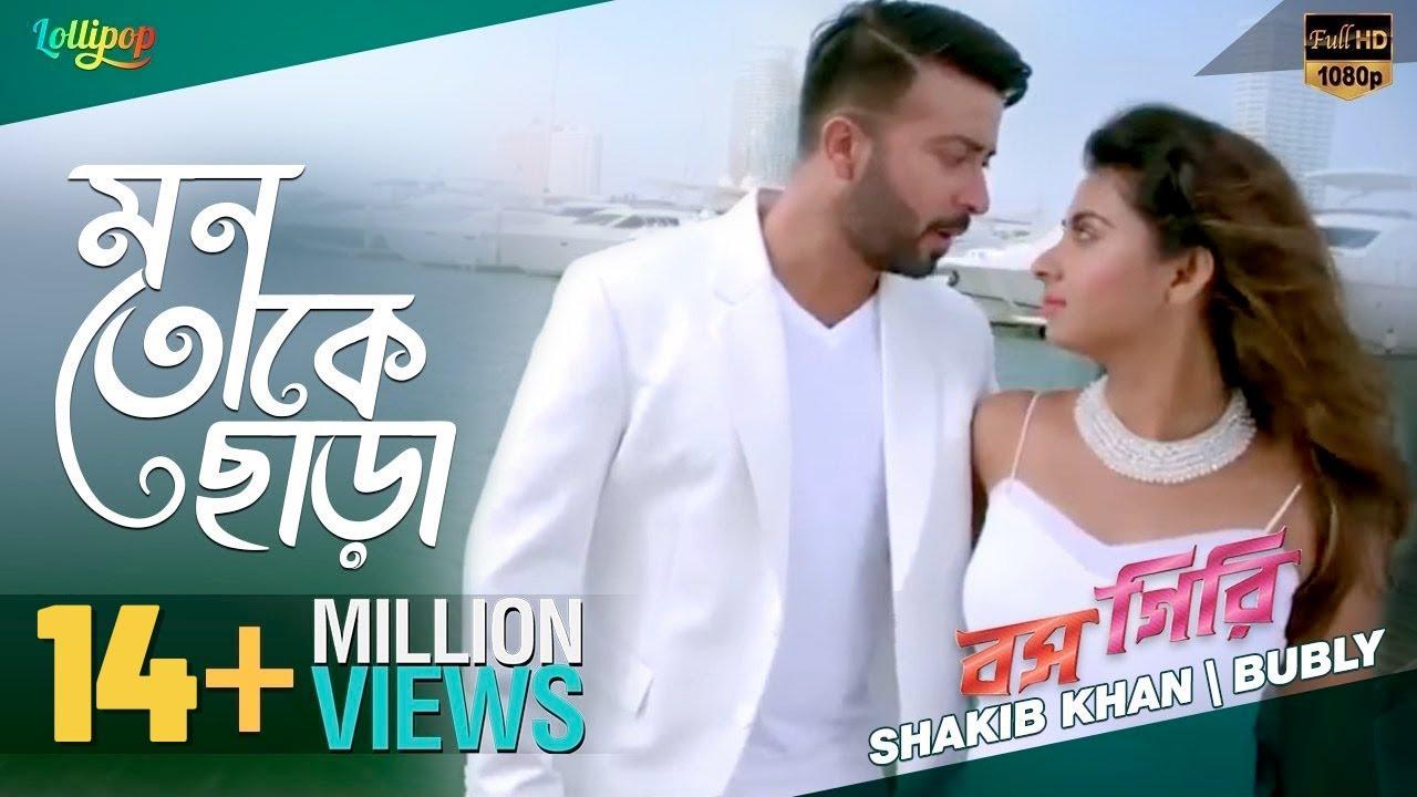 Mon Toke Chara | Full Video Song | Shakib Khan | Bubly | BossGiri Bangla Movie 2016