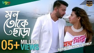 Mon Toke Chara | Full Video Song | Shakib Khan | Bubly | BossGiri Bangla Movie 2016