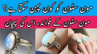 Moon Stone ki pehchanKon Pehan Sakta haiStone in urduStone benefits in urdu