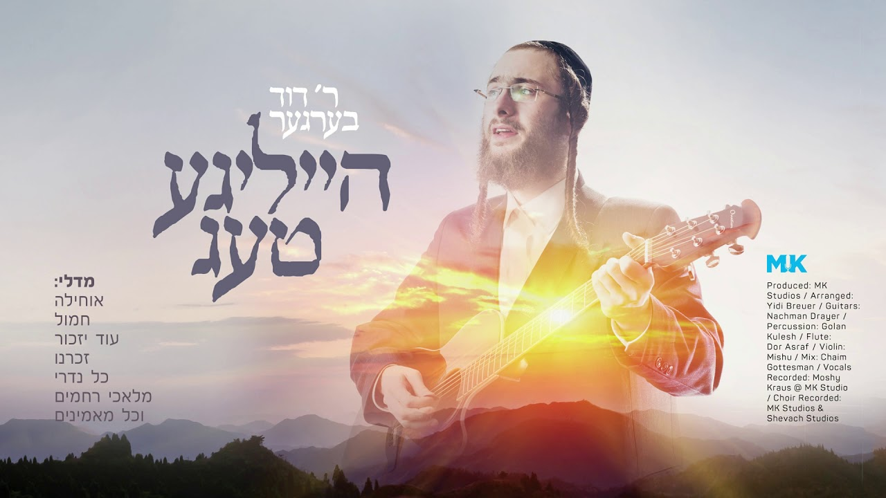 Heilige Taig - Yomim Noraim Medley with Duvid Berger | דוד בערגער ׳הייליגע טעג׳ מחרוזת ימים נוראים