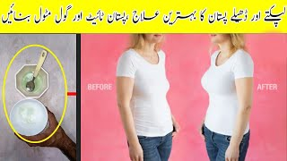 breast tight karne ke liye gharelu nuskhe   Increase breast size   pastan ko tight karne ka nuskha