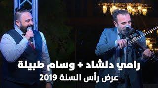 رامي دلشاد ووسام طبيلة - عرض رأس السنة 2019 - حفل رأس السنة 2019