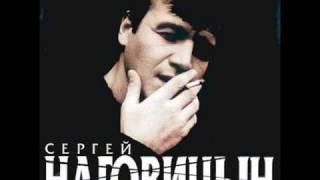 Сергей Наговицин  На свиданку