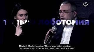 Выборы 2018. Шокирующий фильм Никиты Михалкова «Лоботомия»