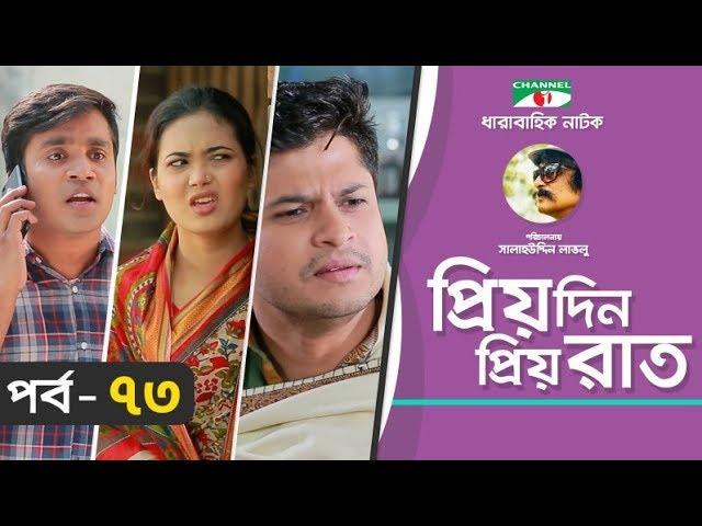 Priyo Din Priyo Raat   Ep 73   Drama Serial   Niloy   Mitil   Sumi   Salauddin Lavlu   Channel i TV