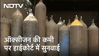 Covid-19 News: Oxygen की आपूर्ति में अड़चन डाली तो उसे लटका देंगे - Delhi High Court