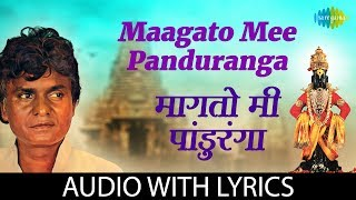 Maagato Mee Pandurang with lyrics  | मागतो मी पांडूरंगा | Prahlad Shinde