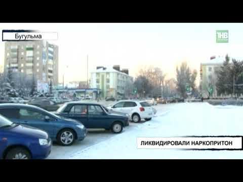 Полицейские Бугульмы выявили наркопритон в одном из домов по улице Никитина - ТНВ