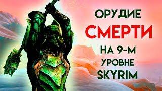 Skyrim | ОРУДИЕ СМЕРТИ НА 9-М УРОВНЕ! Волендранг