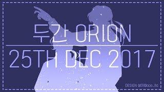Orion (米津玄師) 歌ってみた。『두간』