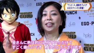 「ワンピース」ナミ役の岡村明美にUAEファン大歓喜!