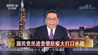 《海峡两岸》 20200408  CCTV中文国际
