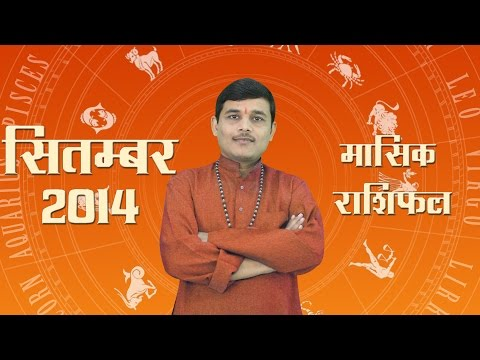 September Rashifal: September 2014 Horoscope in Hindi