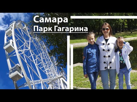 Девочки отдыхают в Самаре. | САМАРА Парк им. Ю.А. Гагарина | КУДА СХОДИТЬ