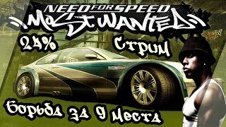 Need For Speed Most Wanted :2005 ( Борьба за 9 места Стрим)