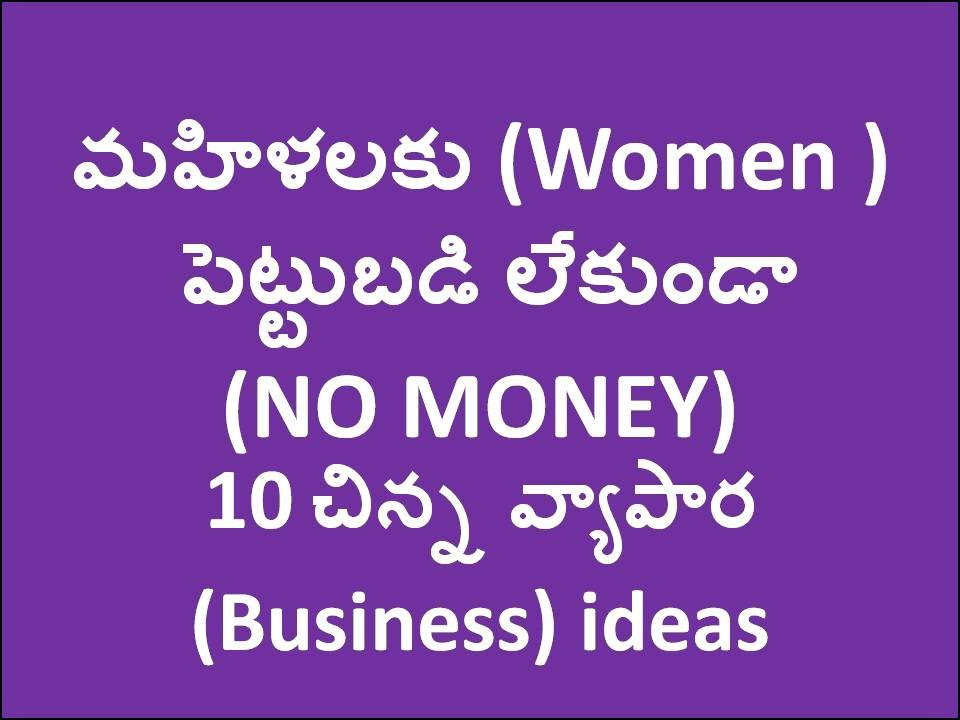 10 Business With No Money For Women In Telugu మహ ళలక