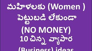 10  business with NO MONEY for women in Telugu -మహిళలకు Business ideas with NO MONEY