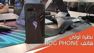 النظرة الاولى والانطباع على هاتف أسوس ROG Phone