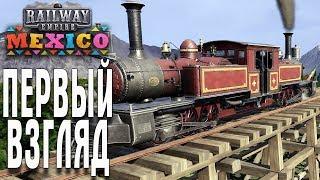 Railway Empire - Mexico ПЕРВЫЙ ВЗГЛЯД