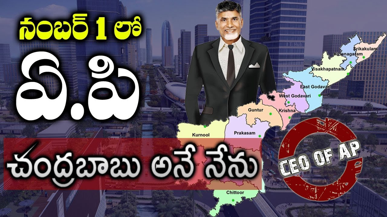 Image result for as ceo  chandrababu naidu failed