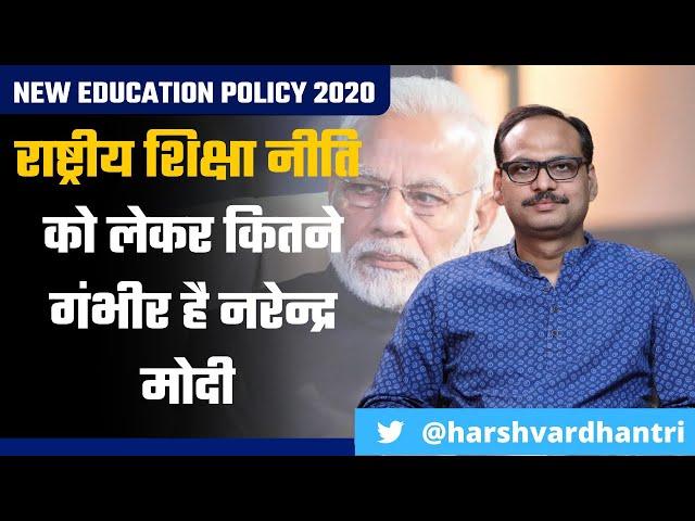 राष्ट्रीय शिक्षा नीति पर मोदी कितने गम्भीर हैं ?