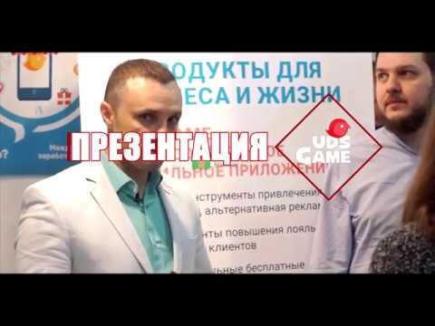 Презентация UDS GAME на выставке FoodService Moscow
