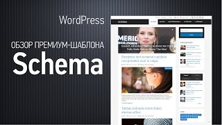 видео ThemeForest – лучшие WordPress темы июнь 2015