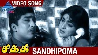 Sandhipoma Video Song | Chithi Tamil Movie | Gemini Ganesan | Padmini | MSV | Pyramid Music