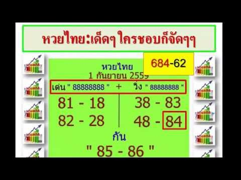 หวยไทย 16/9/59 เด็ดๆ ใครชอบก็จัดๆๆ ฟันบน 8-84 เต็มๆ เข้าคู่กับล็อคพารวยได้ 48-84 อีก งวดนี้ห้ามพลาด