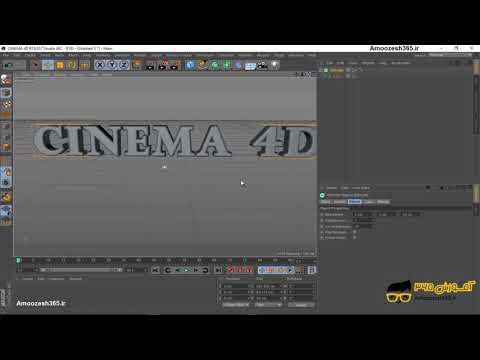 یک پروژه ی عملی موشن گرافیک در نرم افزار سینما فوردی شبیه سازی 3 بعدی  (Cinema 4D Studio R18)