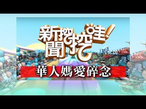 新聞挖挖哇:華人媽愛碎念20181121(狄志偉、許聖梅、周映君、劉韋廷、吳娟瑜)