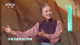 [梨园闯关我挂帅]现代京剧《沙家浜》选段 演唱:王为念 王丽云| CCTV戏曲