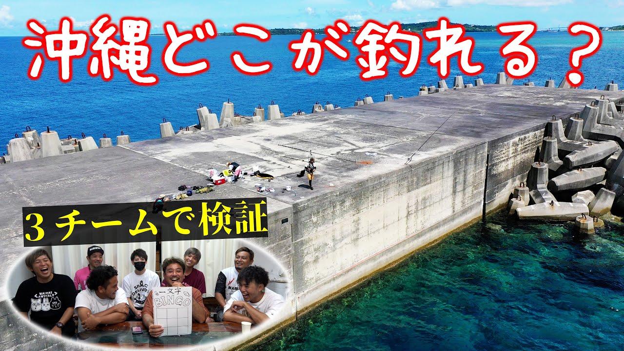沖縄北部/中部/南部って結局どこの一文字が一番釣れるの?【沖縄本島全域釣り対決#1】