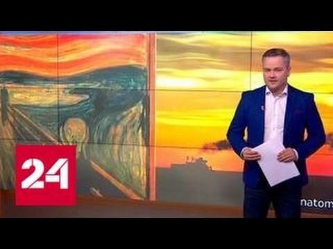 """""""Погода 24"""": Мунка вдохновили на """"Крик"""" необычные облака"""
