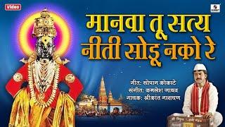 Manava Tu Satya Neeti Sodu Nako Re - Bhajni Rangla Pandurang - Sumeet Music