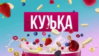 Детское кулинарное тв шоу Кухонька  Выпуск 5 🍉vs🍅