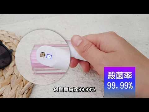 美國TidyTech 紫外線迷你殺菌器 LZ-MN
