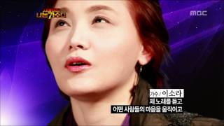 나는 가수다 - I Am A Singer #10, Lee So-ra : The Wind Is Blowing - 이소라 : 바람이 분다
