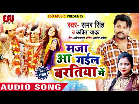 मजा आ गईल बरतिया में - #Samar Singh , #Kavita Yadav - Maja Aa Gail Baratiya Me - Bhojpuri Songs 2019