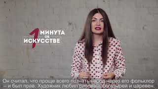 Васнецов - серия 5